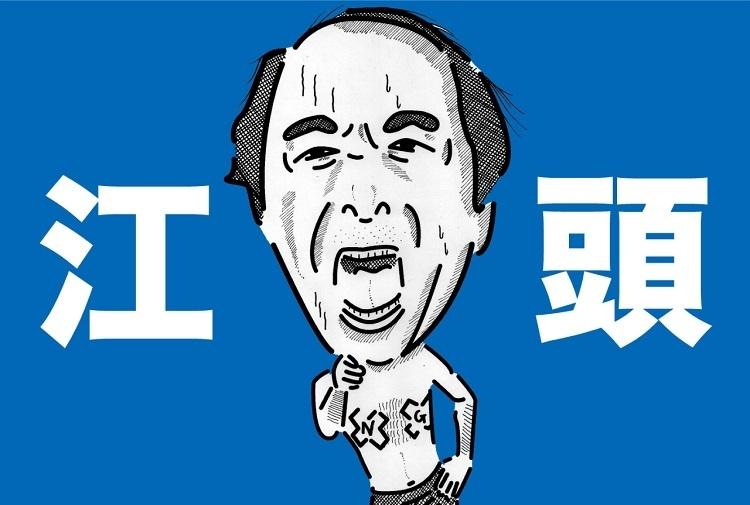 YouTuber江頭2:50を応援して伝説を目撃(イラスト/ヨシムラヒロム)