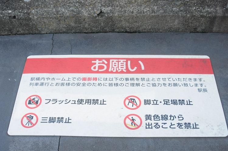 笹塚駅のホーム床面にあった注意書き