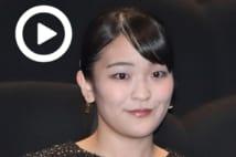【動画】眞子さまと小室圭さん「2月に何らかの発表」をスルーか