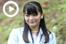 """【動画】眞子さま、""""早めに結婚前提の発表をしたい""""とのお気持ちか"""