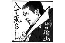 「神田松之丞は若くて生意気で大嘘つき」と高田文夫氏エール