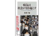 【香山リカ氏書評】新型肺炎騒動を生んだ「健康自己責任論」