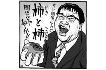 高田文夫氏が振り返るたけし、竹山、松之丞らと会う楽しさ