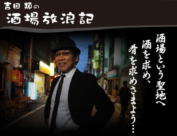 放浪 酒場 吉田 記 類