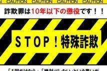 詐欺犯募集に警告する愛知県警。特殊詐欺件数は減っているが……(時事通信フォト)