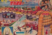 『小学六年生』1970年4月号より(C)小学館