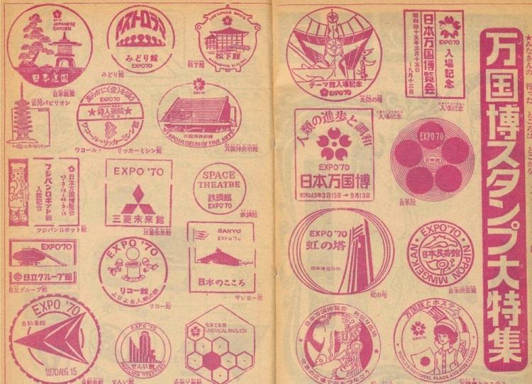 『小学二年生』1970年11月号より(C)小学館