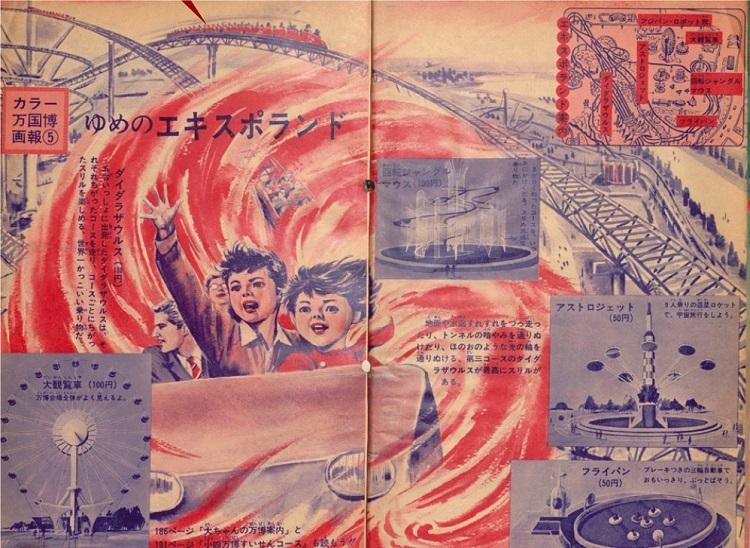 『小学五年生』1970年4月号より(C)小学館