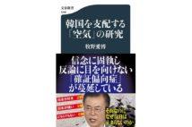 【関川夏央氏】朝日新聞記者が綴る「韓国を支配する空気」