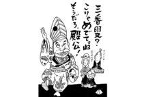 立川志の輔 おめでたい噺『八五郎出世』を独自の演出とリアルな描写