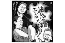 高田文夫氏が最近読んで面白かった大衆芸能本の数々を紹介