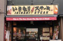 いきなり!ステーキも直面した飲食チェーン「600店舗の壁」