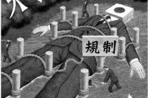 大前研一氏 岩盤規制を撤廃すれば日本経済の可能性はこんなに広がる