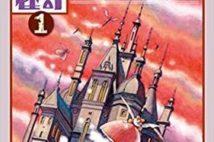 【今週はこれを読め! SF編】第二次『幻想と怪奇』に喝采!