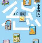 【今週はこれを読め! エンタメ編】亡くなった母から届いたノート〜小手鞠るい『窓』