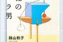 【今週はこれを読め! エンタメ編】リアルさに惹きつけられる絲山秋子『御社のチャラ男』