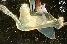 【今週はこれを読め! エンタメ編】ド直球の家族小説短編集〜木村椅子『ウミガメみたいに飛んでみな』