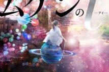 【「本屋大賞2020」候補作紹介】『ムゲンのi』――眠り続ける奇病に医師が「霊能力」で挑む! 夢に入り込み患者を救う新感覚「医療ミステリー」