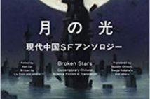 【今週はこれを読め! SF編】ケン・リュウ編の中国アンソロジー第二弾!