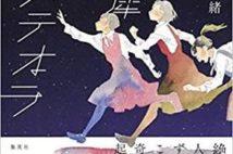 【今週はこれを読め! エンタメ編】最高の青春ライバル小説〜安壇美緒『金木犀とメテオラ』