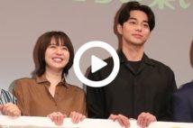 【動画】長澤まさみ、東出不倫でロケ中止も「責められない」