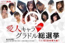 【動画】愛人キャラを目指す グラドル総選挙開催 No.1は?