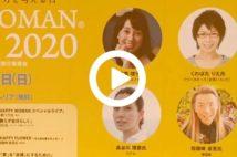 【動画】東尾理子と長谷川理恵 ニアミスで周囲がザワッ…