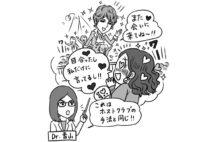 アイドル熱愛でファンがアンチ化する心理、香山リカ氏解説