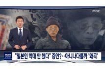 """なぜ韓国メディアは元徴用工男性の証言を""""歪曲""""と報じたか"""