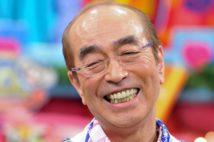 志村けんさん 「オレの子供を産んでくれ」と頼んだ女性