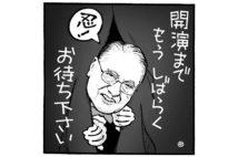 高田文夫氏の願い「コロナよ、東京に笑いを届けさせてくれ」