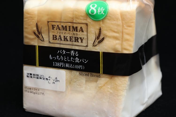 山崎製パン「バター香るパン」 バター不使用大騒動の顛末