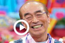 【動画】志村けんさん、「オレの子供を産んでくれ」と頼んだ30代女性