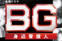 木村拓哉主演の『BG~身辺警護人~』(公式HPより)