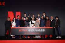 『Netflix』のオリジナル作品の作り手や出演者は中谷美紀や蜷川実花さん、山田孝之らそうそうたるメンバー
