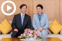 【動画】愛子さまも御所ごもり生活 卒業旅行はキャンセルに