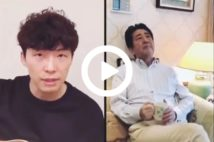 【動画】安倍首相が理解できなかった星野源「うちで踊ろう」の真価
