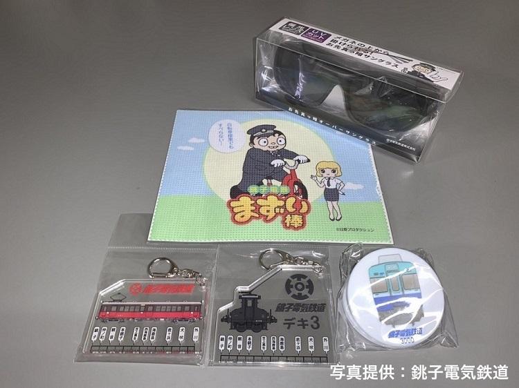 銚子電鉄の「お先真っ暗セット」