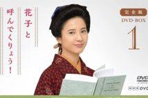窪田正孝の今と昔を比較、今だから見たい名作『花子とアン』