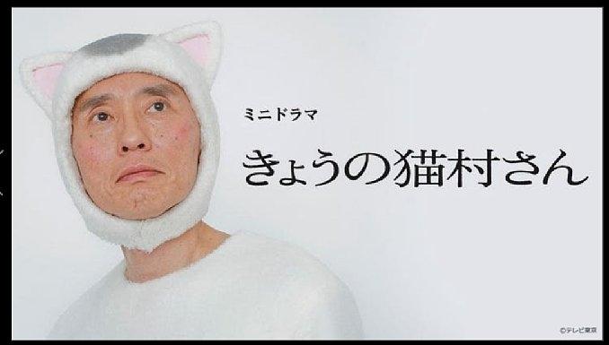 きょう の 猫 村 さん ドラマ