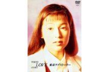 今見たい名作連ドラ、月9代名詞『東京ラブストーリー』の魅力