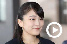 【動画】小室圭さんとSkypeの眞子さま テレワーク勤務もスムーズに