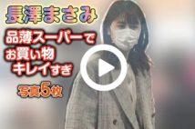【動画】長澤まさみ、品薄スーパーでお買い物 キレイすぎ写真5枚