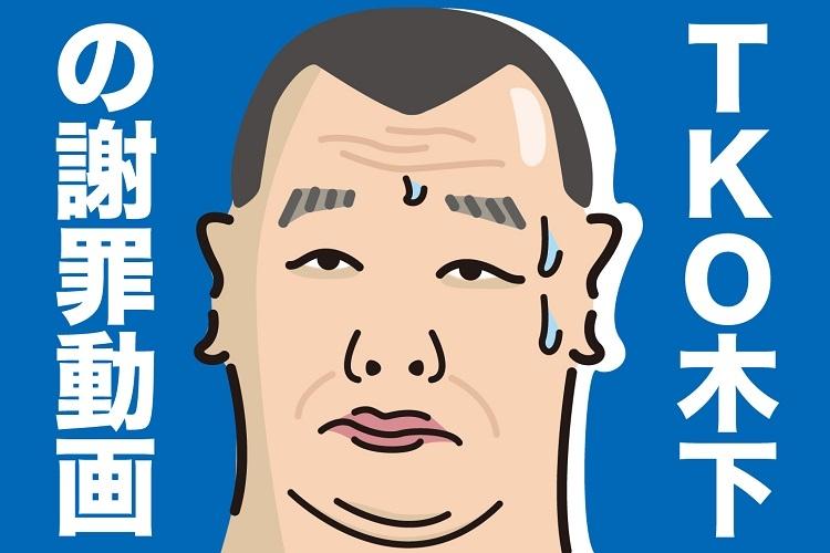 TKO・木下隆行の謝罪動画は30万超の記録的な低評価(イラスト/ヨシムラヒロム)