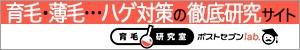育毛・薄毛…ハゲ対策の徹底研究サイト 育毛研究室ポストセブンlab.