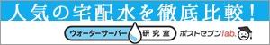 人気の宅配水を徹底比較! ウォーターサーバー研究室ポストセブンlab.