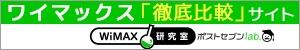 ワイマックス「徹底比較」サイト WiMAX研究室ポストセブンlab.