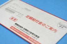 コロナ対策の「現金給付」30万円、申請から受給までの流れ