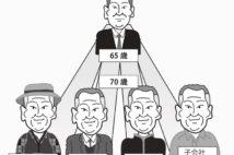 2021年導入「70歳雇用延長」、働き方の選択肢が7つに増える