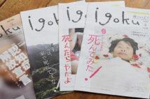 老・病・死をタブーにしない。福島県いわき市のメディア『igoku(いごく)』の挑戦